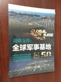战略支撑:全球军事基地50