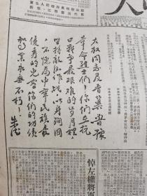 1950年10月20日人民日报 悼左权将军  朱德题词