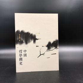 香港三联书店版  冯友兰《中国哲学简史(第二版)》(锁线胶订)