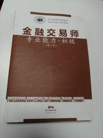 金融交易师专业能力 初级中级(第一版) 两本一起