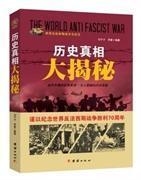 战争纪实 历史真相大揭秘