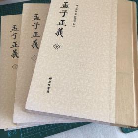 孟子正义(套装共3册)