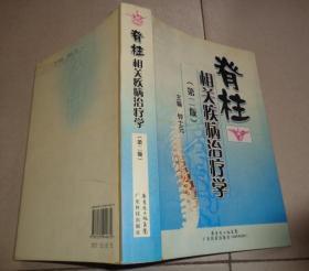 脊柱相关疾病治疗学 第二版:Y1