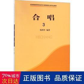 合唱 3 歌谱、歌本 杨鸿年 新华正版