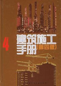 建筑施工手冊 4
