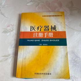 医药行业规范化管理系列丛书:医疗器械注册手册
