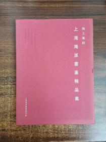 海上风韵:上海海派书画精品集(签赠本)