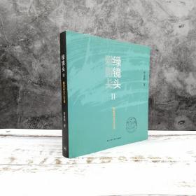 特惠| 绿镜头Ⅱ