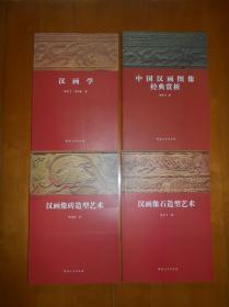 """""""汉画像系列""""共4册合售:《汉画学》《汉画像砖造型艺术》《汉画像石造型艺术》《中国汉画图像经典赏析》"""