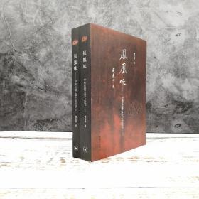 特惠| 凤凰咏(上下):中央乐团1956—1996
