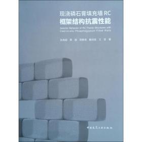現澆磷石膏填充墻RC框架結構抗震性能