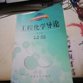 工程化学导论 (第2版)邹宗柏 东南大学出版社