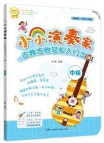 全新正版图书 小小演奏家:古典吉他轻松入门2(中级) 王超 湖南文艺出版社 9787540493578胖子书吧