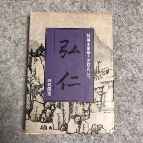 弘仁  明清中国画大师研究丛书