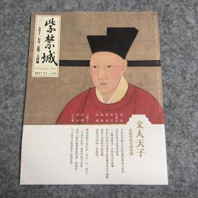 紫禁城2017.11 文人天子宋高宗的书画收藏