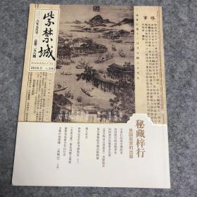 紫禁城2016.5 秘藏梓行 民国故宫的出版