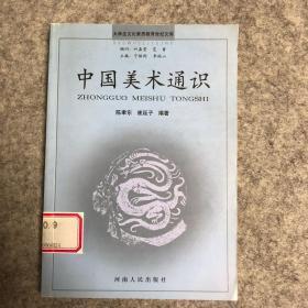 中国美术通识