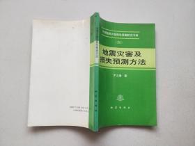地震灾害及损失预测方法【四】