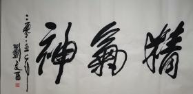 刘文西书法,