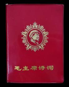毛主席诗词(1968年沈阳)
