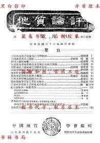 【复印件】地质论评(第九卷第一第二合期)-中国地质学会编辑-民国中国地质学会刊本