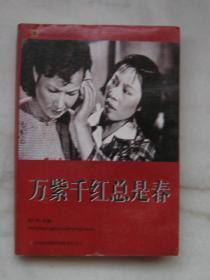 红色经典电影阅读:万紫千红总是春【受潮严重,有水痕】