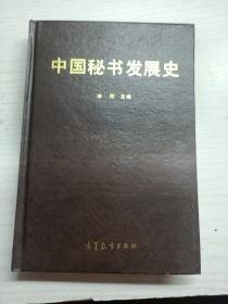 中国秘书发展史…【精装】,