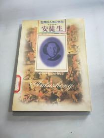 世界巨人传记丛书:安徒生(文学家卷)