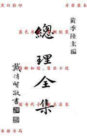 【复印件】总理全集-黄季陆-民国中国国民党中央执行委员会刊本