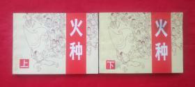 《火种》 上海人民美术出版社  (上下册)连环画