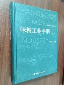 味精工业手册