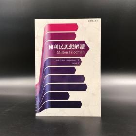 香港商务版 埃蒙 巴特勒 (Eamonn Butler)《佛利民思想解讀》
