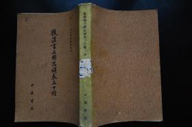 后汉书三国志补表三十种【上中下册】