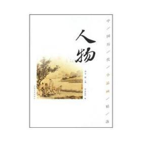 中国历代小品画精选人物
