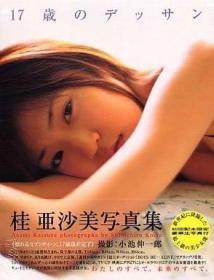 现货 桂亜沙美写真集 17歳のデッサン 签名版