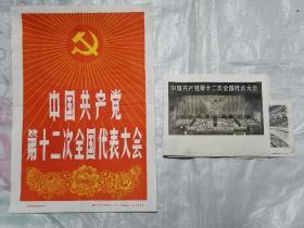 中国共产党第十二次全国代表大会照片(一套全)25张照片!