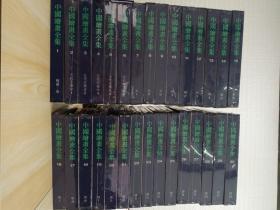 中國繪畫全集   (全30卷)  硬精裝   帶盒   全新塑封
