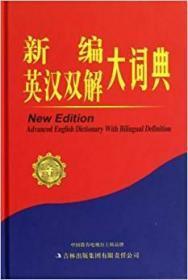 新编英汉双解大词典
