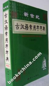 新世纪古汉语常用字字典(最新版)