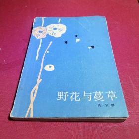 野花与蔓草