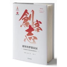 创客志·中国创客空间发展案例研究:中国创业经典案例研究·创客的梦想家园