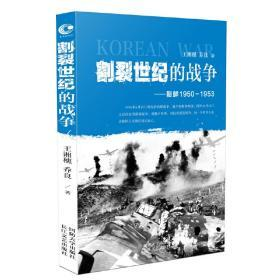 割裂世纪的战争朝鲜19501953