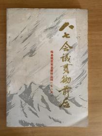 八七会议贯彻前后------梅县地区党史资料丛刊(第二辑)