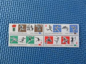 1979年 J43 中华人民共和国第四届运动会:: :一套邮票::接近十品: