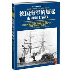 二手德国海军的崛起走向海上霸权 劳伦斯桑德豪斯LawrenceSondhau