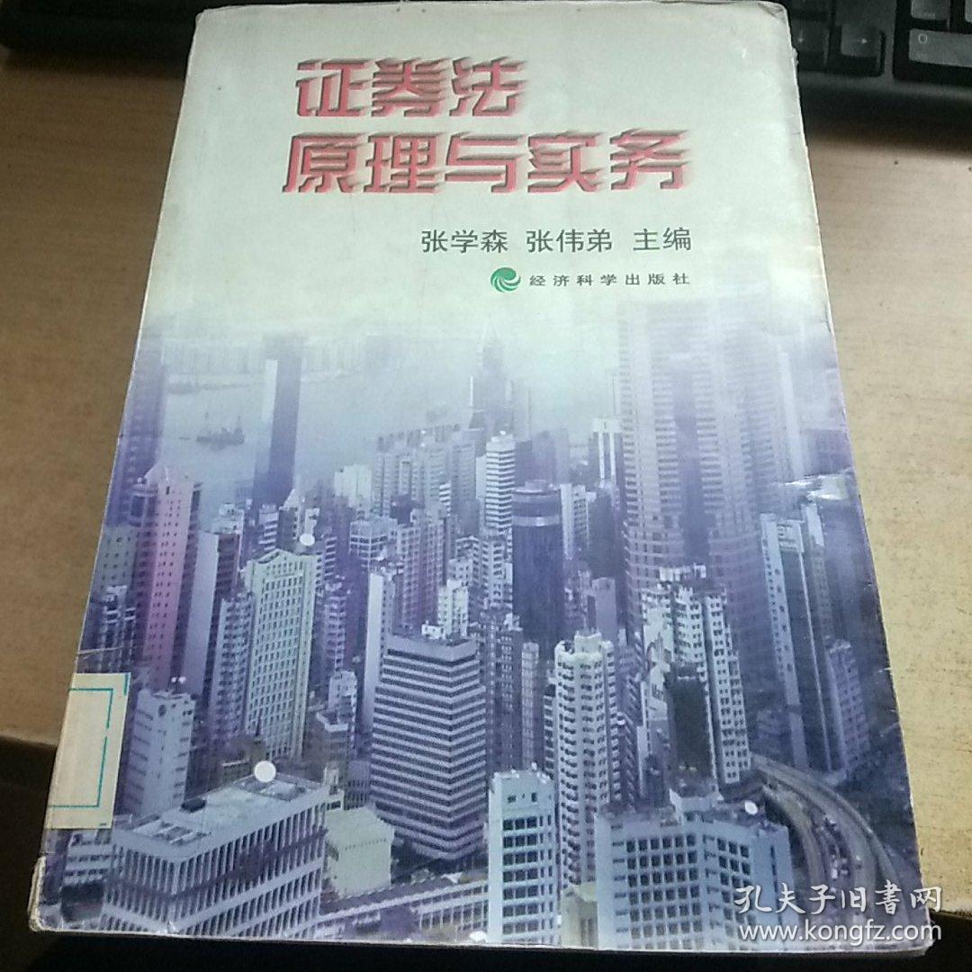 证券法原理与实务(馆藏)