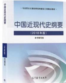 二手正版中国近代史2018中国近现代史纲要2018版高教社2019版近代史