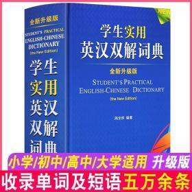 学生实用英汉双解词典(全新升级版)
