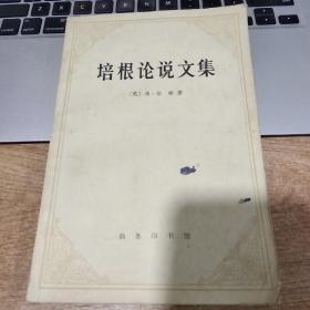 汉译世界学术名著丛书·培根论说文集