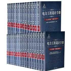 新版电力工程设计手册全31册